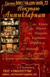 Антиквариат и предметы старины